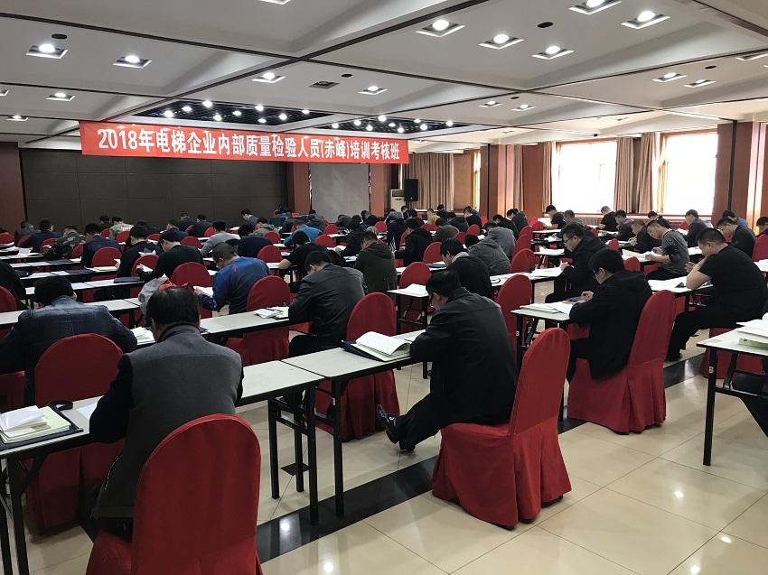 2018年企业内部质量检验人员(赤峰)培训考核班5.jpg