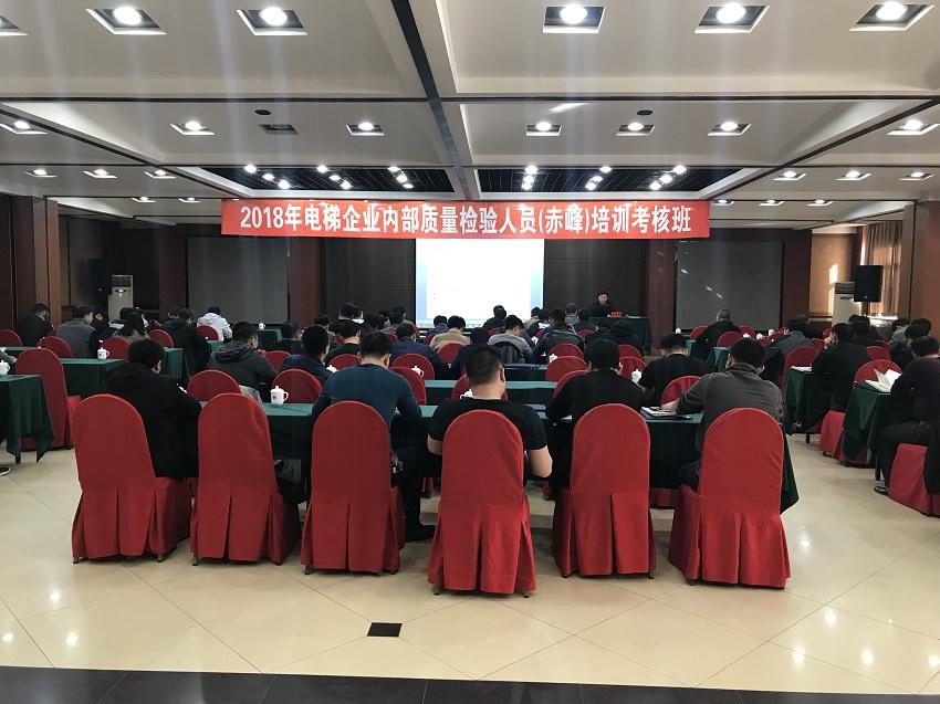 2018年企业内部质量检验人员(赤峰)培训考核班3.jpg